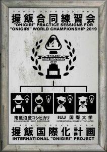 "握飯世界一決定戦 ""ONIGIRI"" WORLD CHAMPIONSHIP 2019"