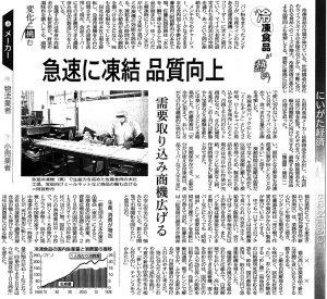 20.2.19新潟日報(冷凍食品めし徳)