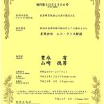 特許第5053356号