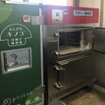 プロトン凍結機と解凍機